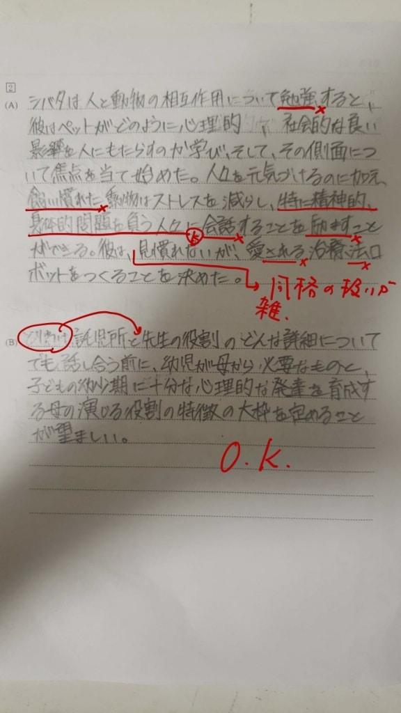学生英文読解解答③