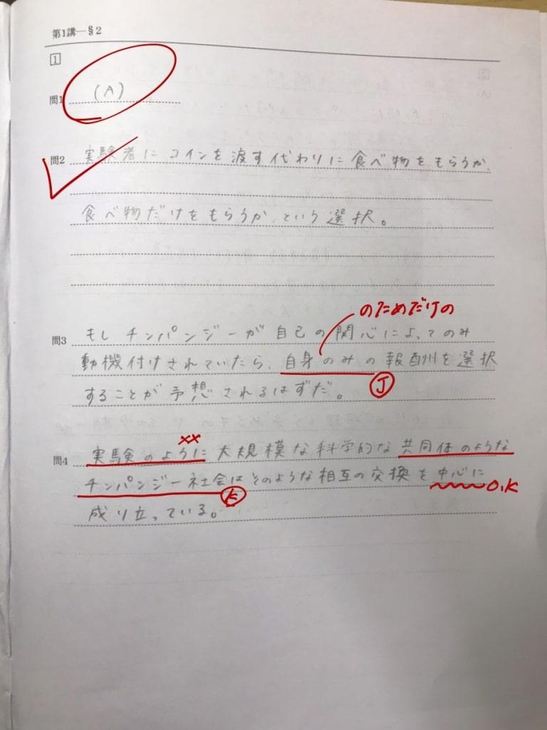 学生英文読解解答④