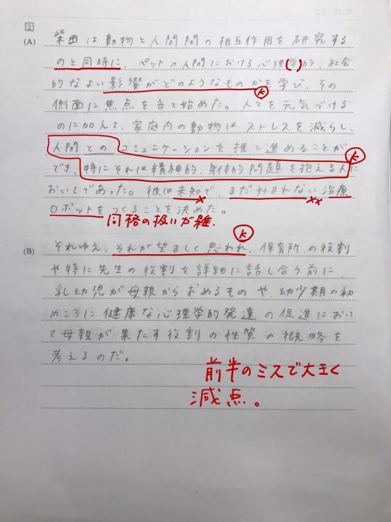 学生英文読解解答⑤