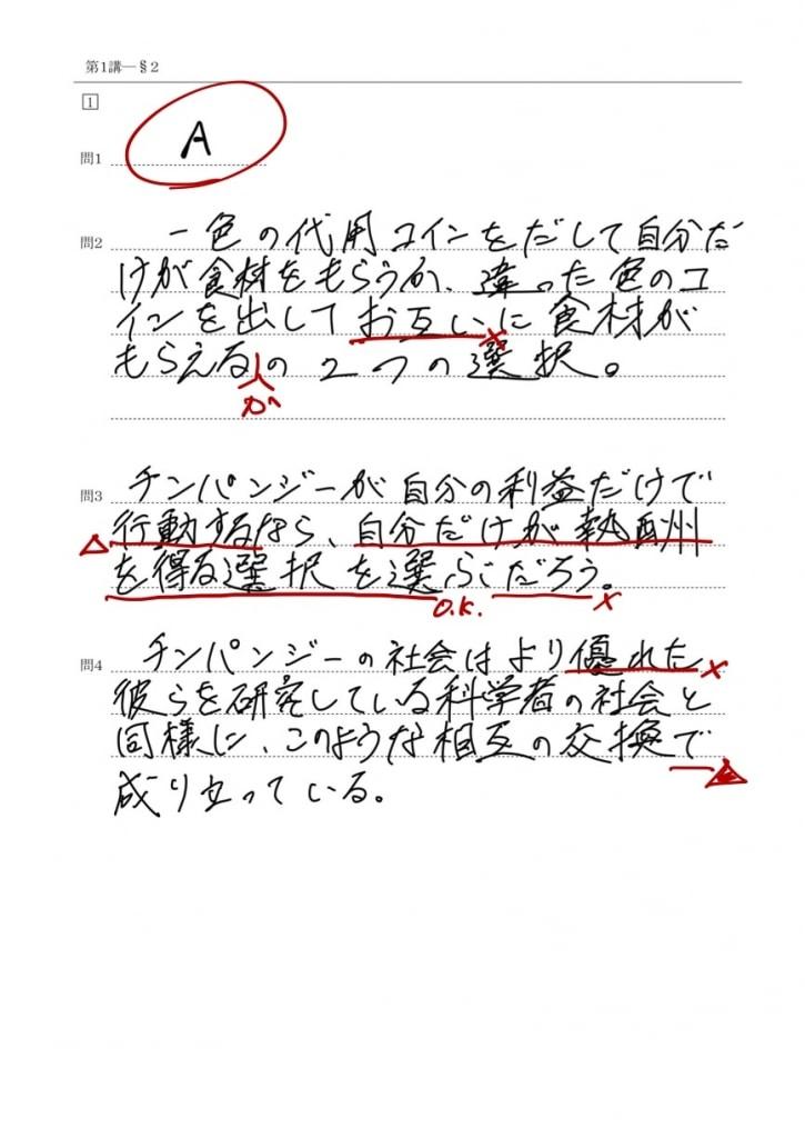 学生英文読解解答12