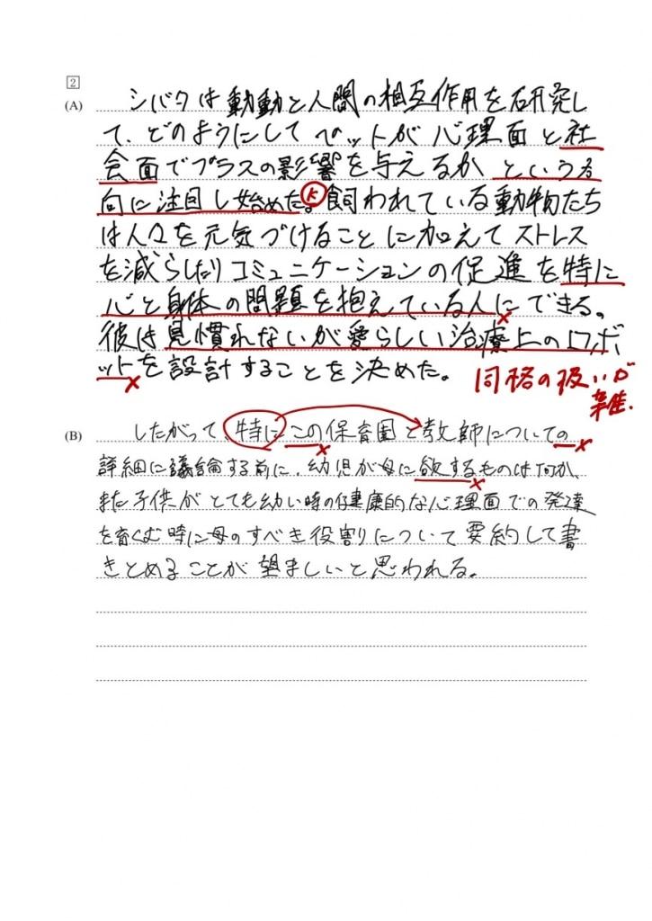学生英文読解解答13