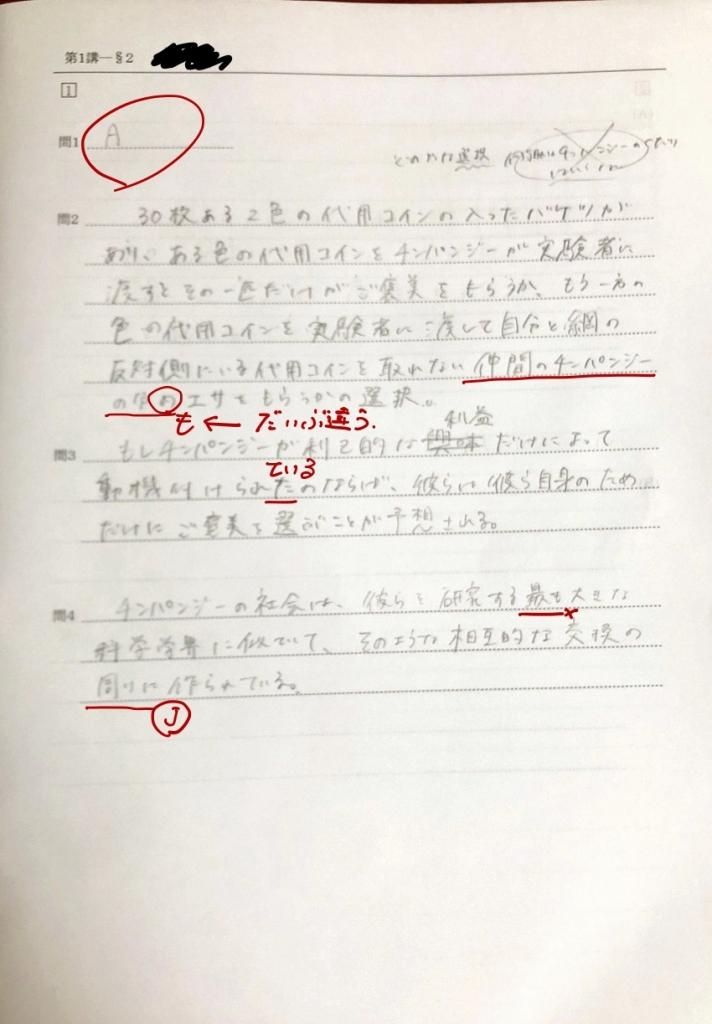 学生英文読解解答
