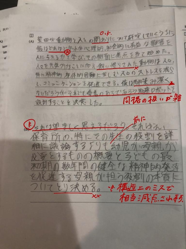 学生英文読解解答11