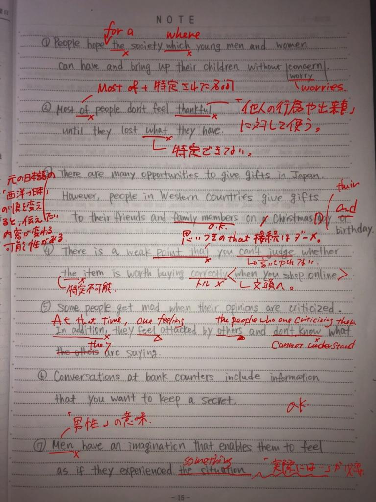 過卒発展0515答案(作文)⑤