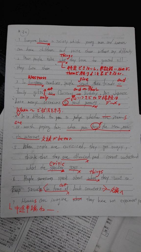 過卒発展0515答案(作文)⑥