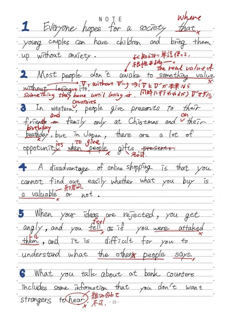 生徒の英作文添削例⑦