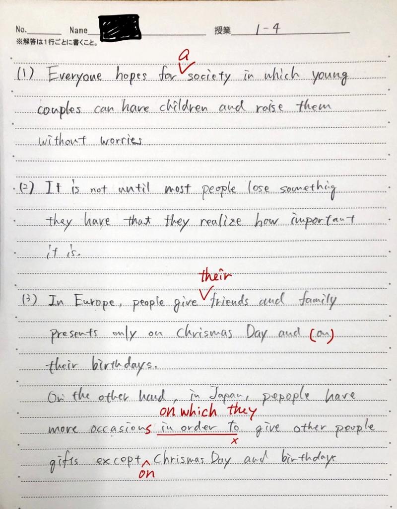生徒の英作文添削例