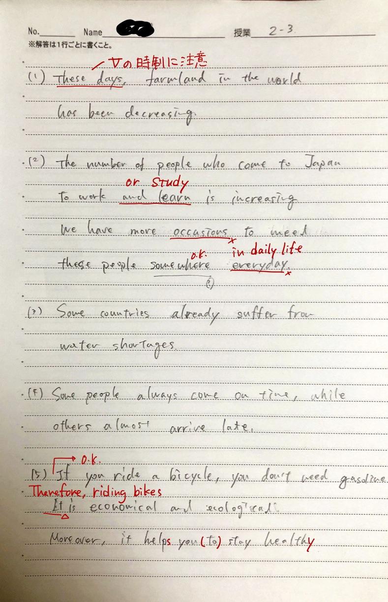 受験生英作文解答⑧
