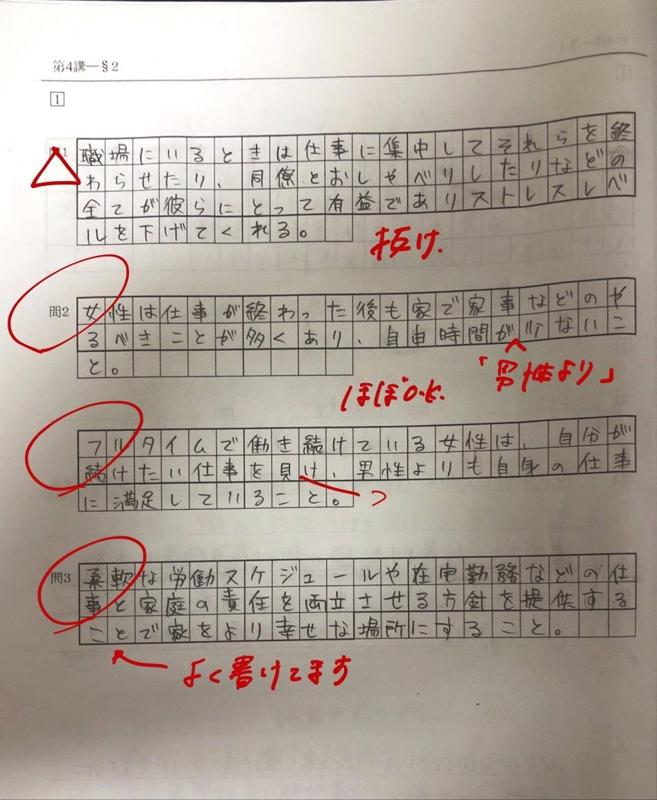 過卒発展0603答案(読解)③