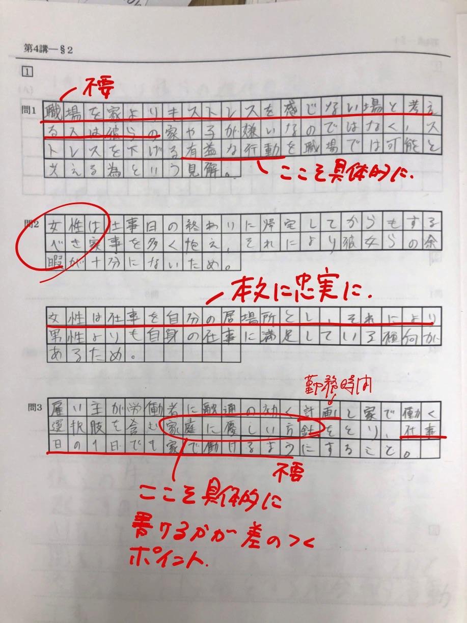 過卒発展0603答案(読解)④