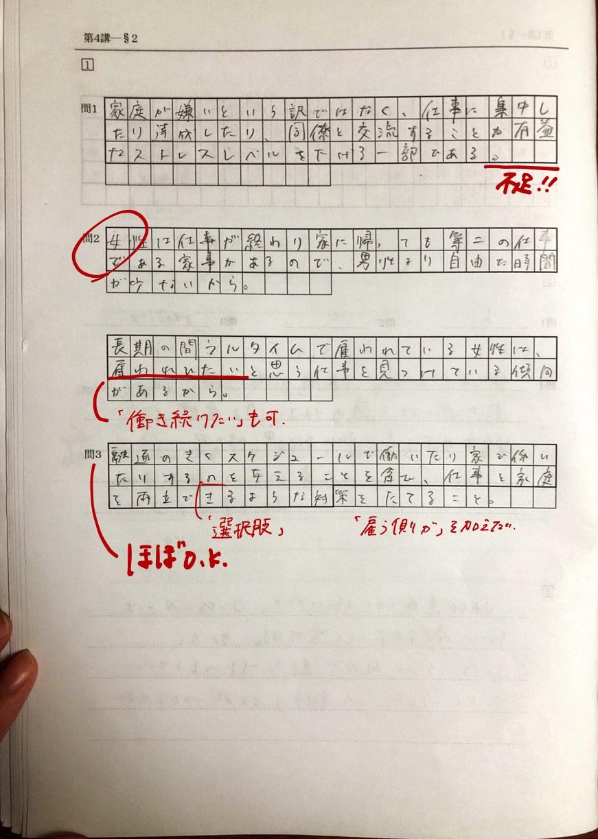 過卒発展0603答案(読解)⑤