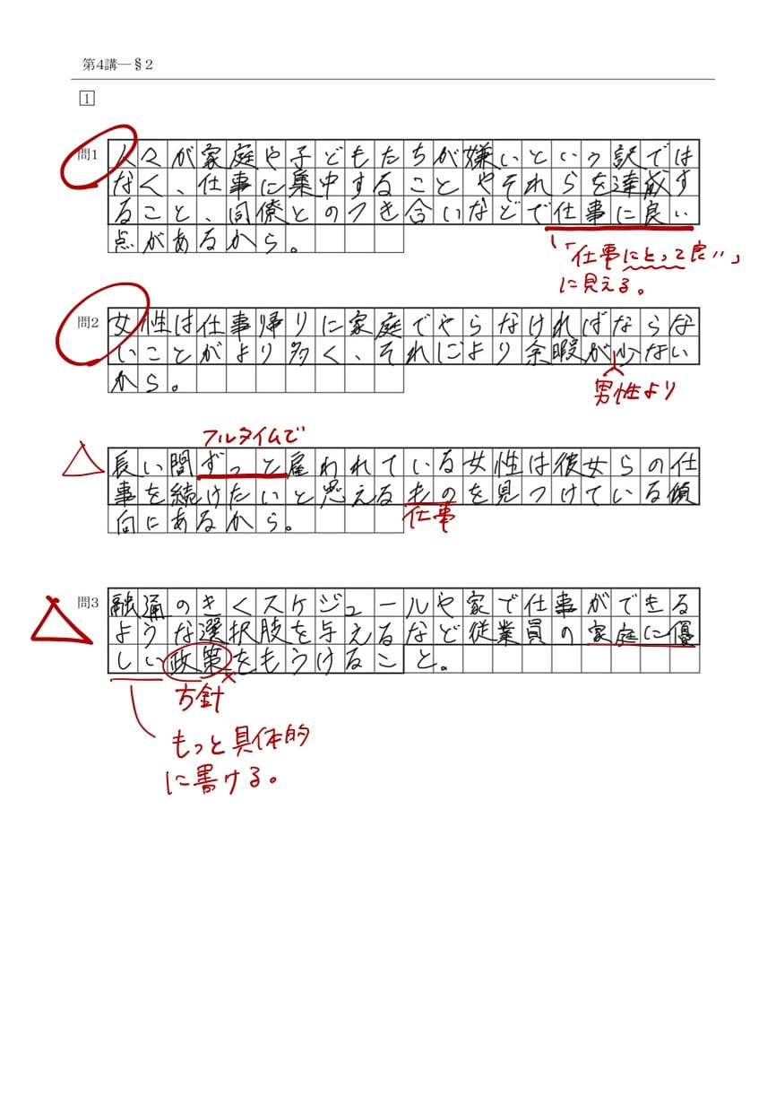 過卒発展0603答案(読解)⑦