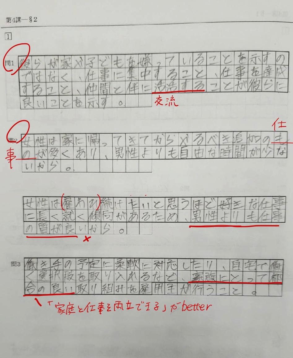 過卒発展0603答案(読解)