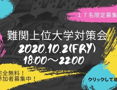 【GVイベント開催】~17名限定無料ご招待~ 難関上位大学対策会