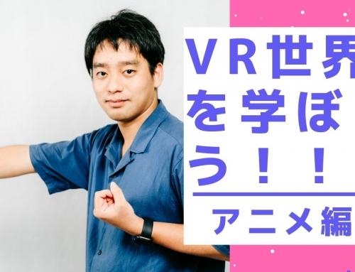 【未来予想】VR世界を学んでみよう