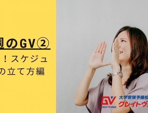 GV流!スケジュールの立て方