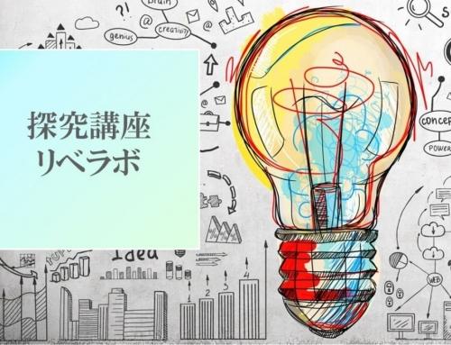 総合・学校推薦型選抜 早期対策講座リベラボ 始動!