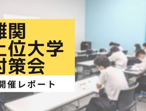 難関上位大学対策会〜開催レポート〜