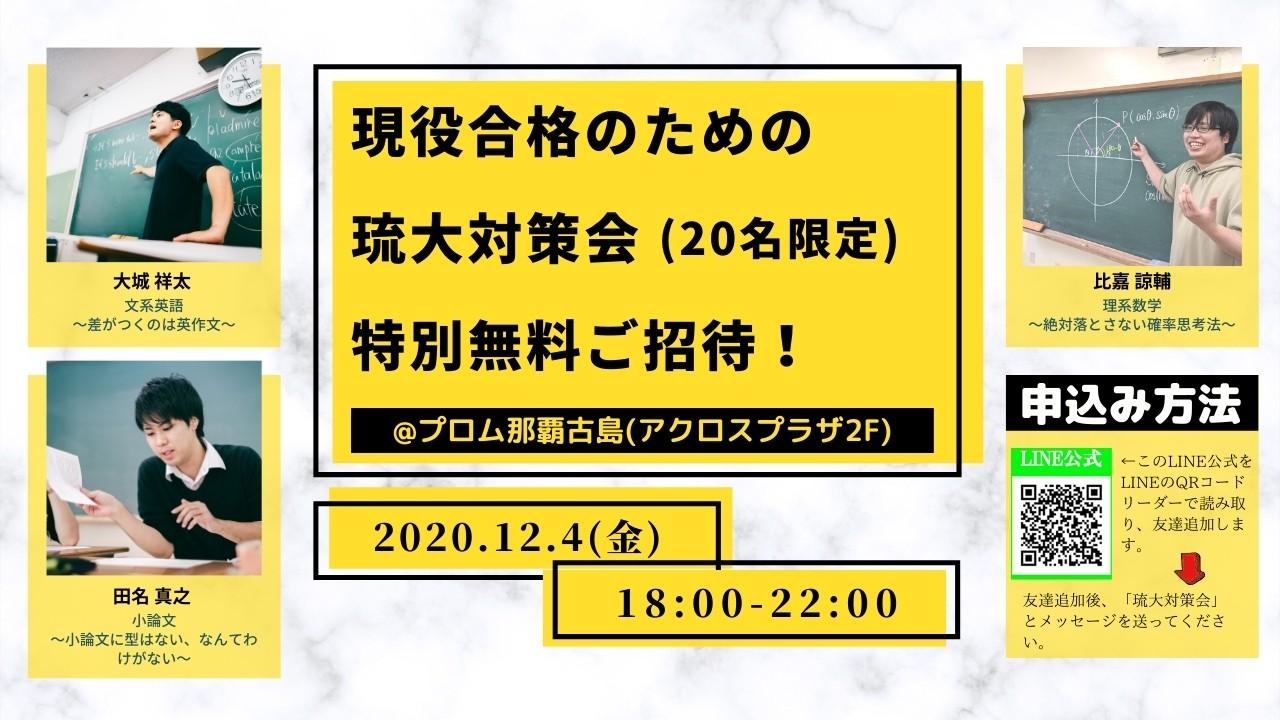 琉球大学対策会の開催レポートとなっております。
