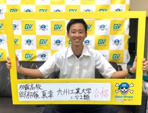 九州工業大学 工学2類 合格!! 那覇高校3年 マサユキさん
