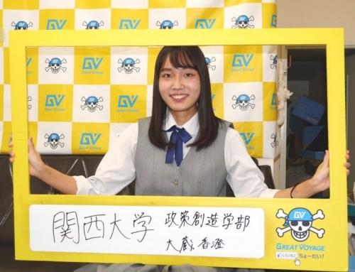 関西大学 政策創造学部 合格!! 興南高校3年 カスミさん