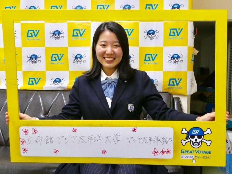 立命館アジア太平洋大学に合格した学生。