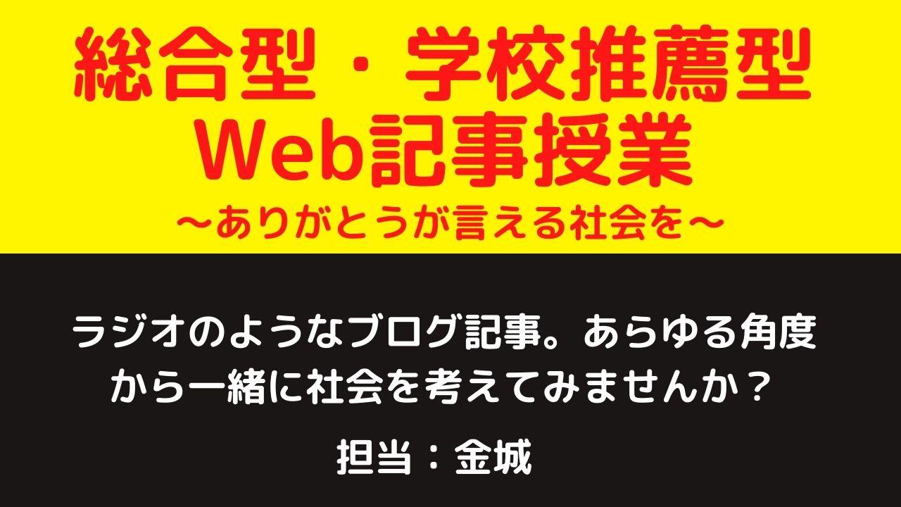 大学受験で今後重要性の増していく総合型・学校推薦型Web記事授業です。