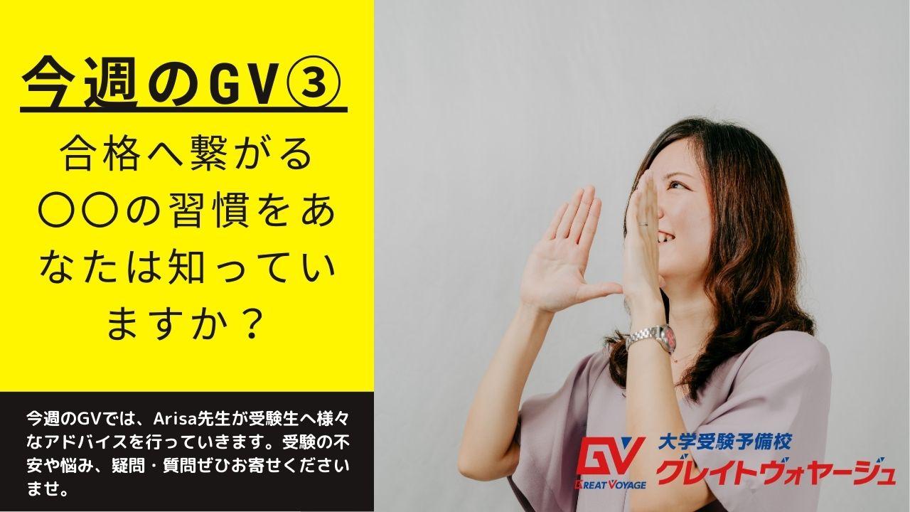 英語を担当するArisa先生による受験生のお悩み相談コーナーです。